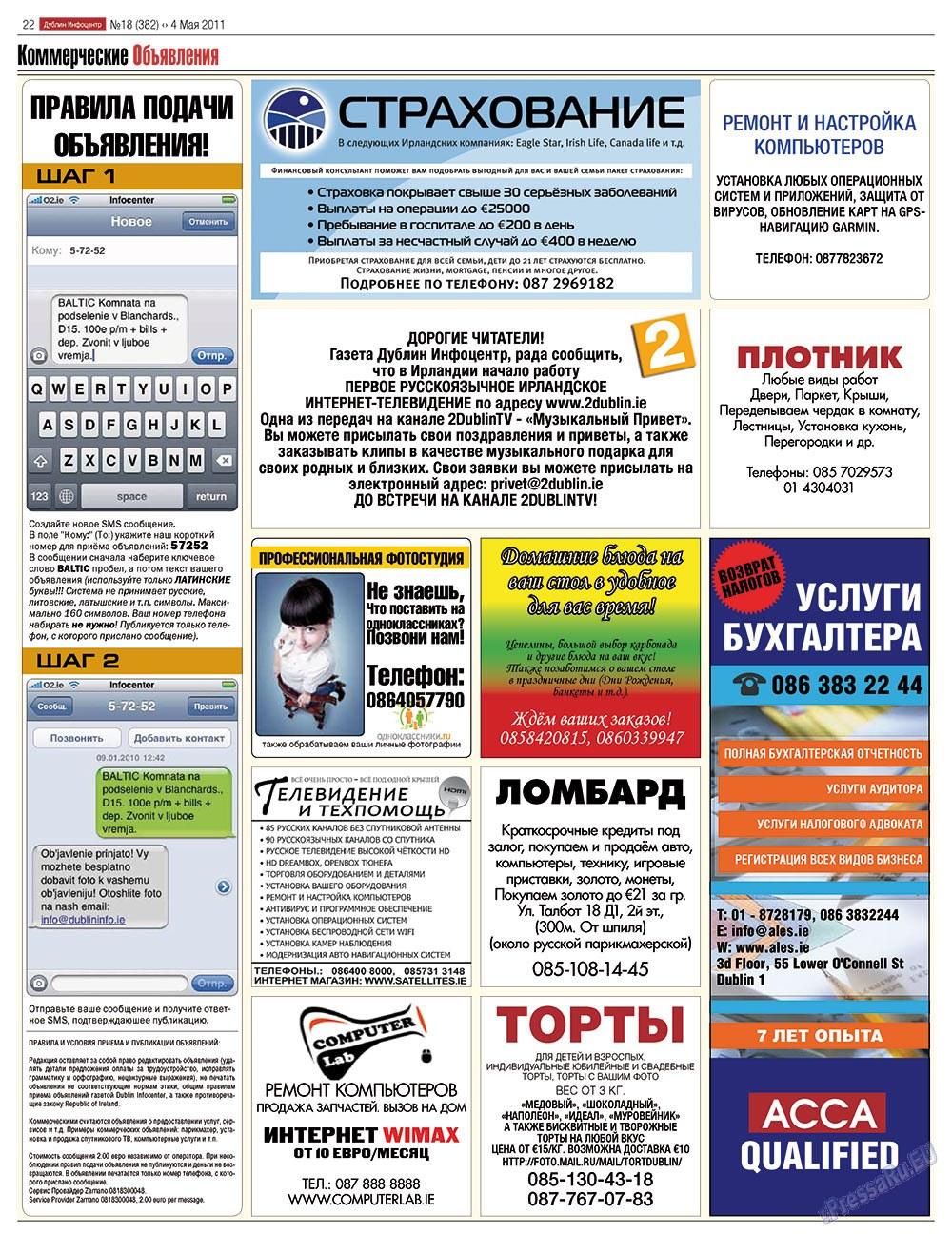 Дублин инфоцентр (газета). 2011 год, номер 18, стр. 22