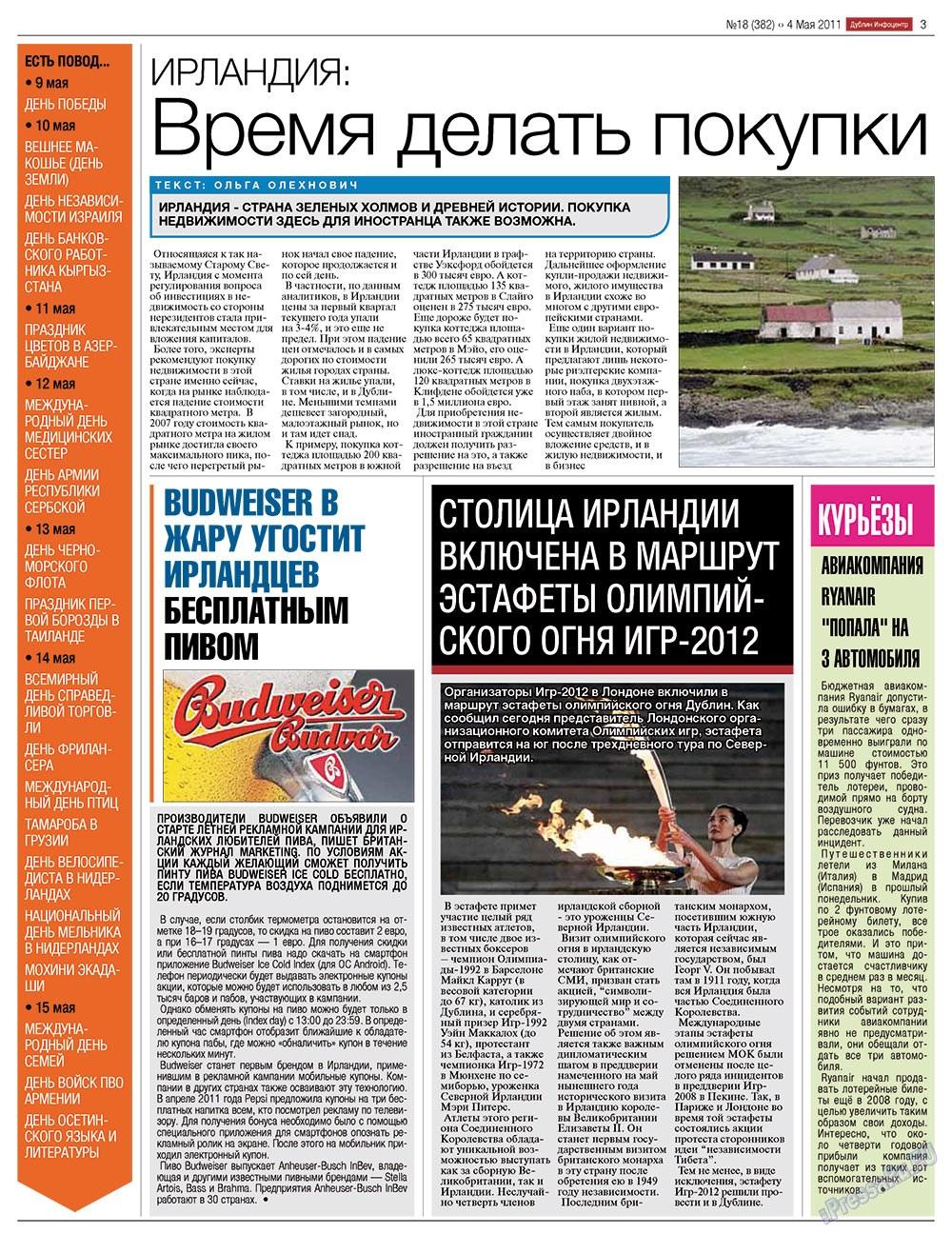 Дублин инфоцентр (газета). 2011 год, номер 18, стр. 3