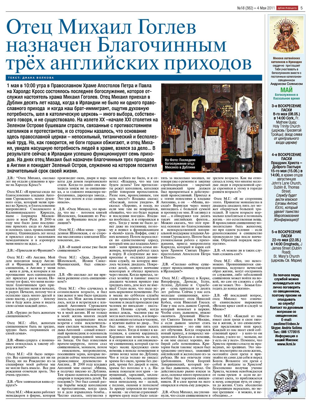 Дублин инфоцентр (газета). 2011 год, номер 18, стр. 5