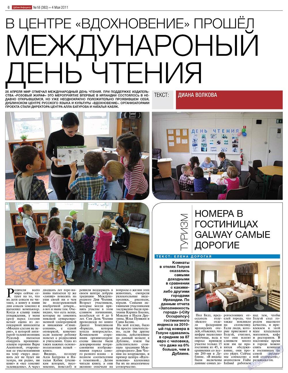 Дублин инфоцентр (газета). 2011 год, номер 18, стр. 6