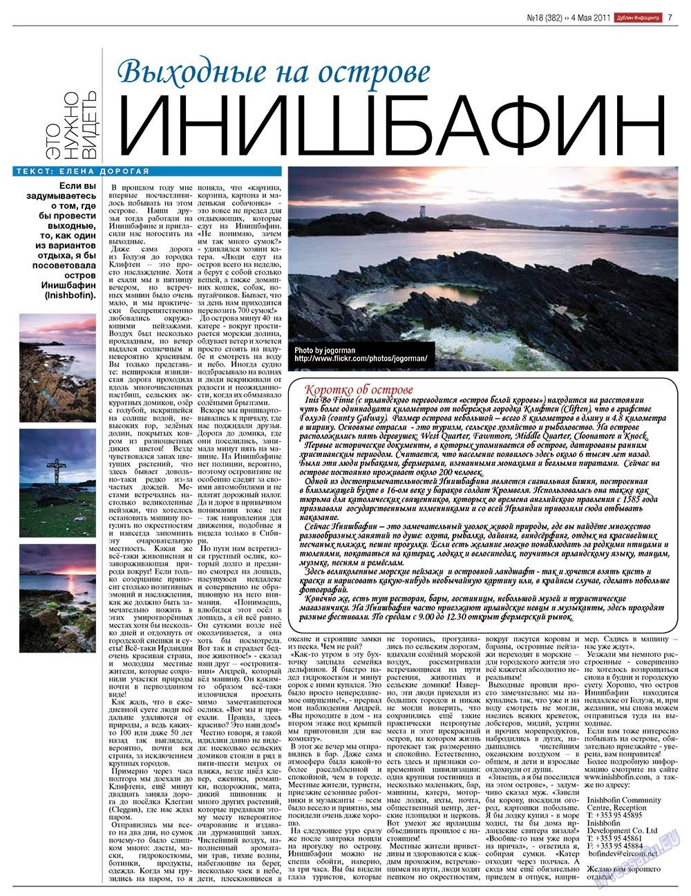 Дублин инфоцентр (газета). 2011 год, номер 18, стр. 7