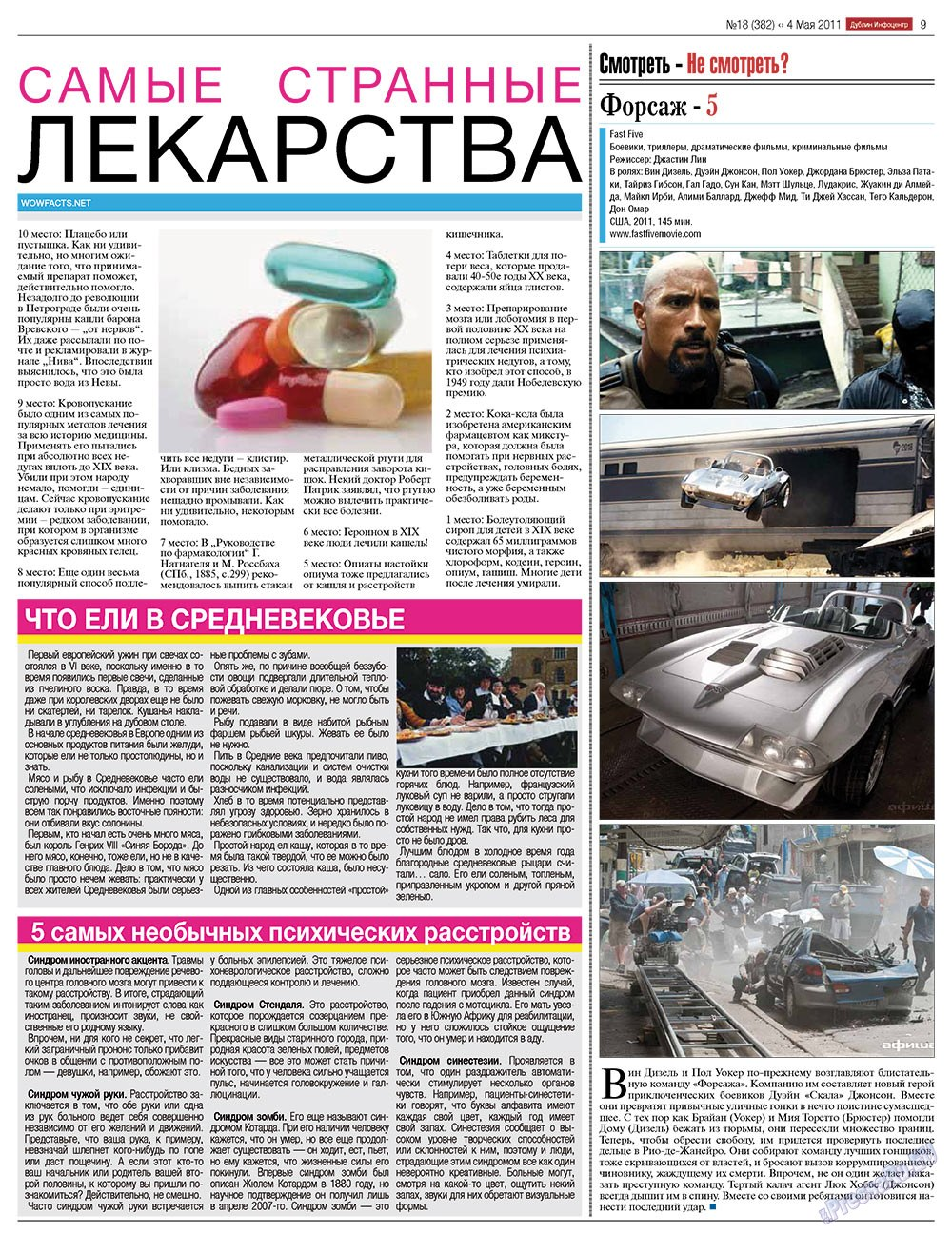 Дублин инфоцентр (газета). 2011 год, номер 18, стр. 9