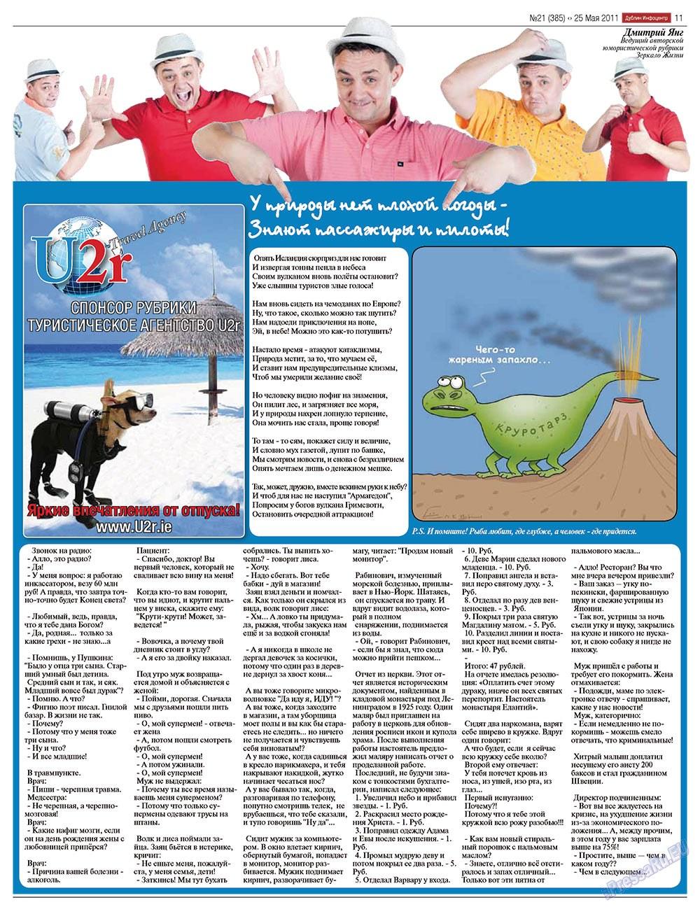 Дублин инфоцентр (газета). 2011 год, номер 21, стр. 11