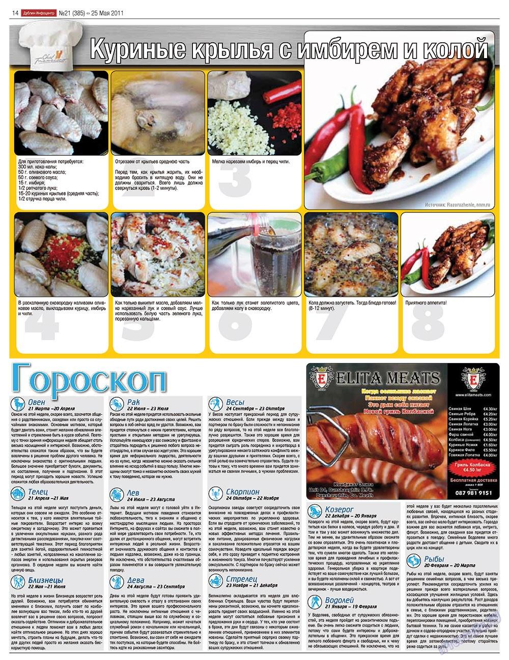Дублин инфоцентр (газета). 2011 год, номер 21, стр. 14