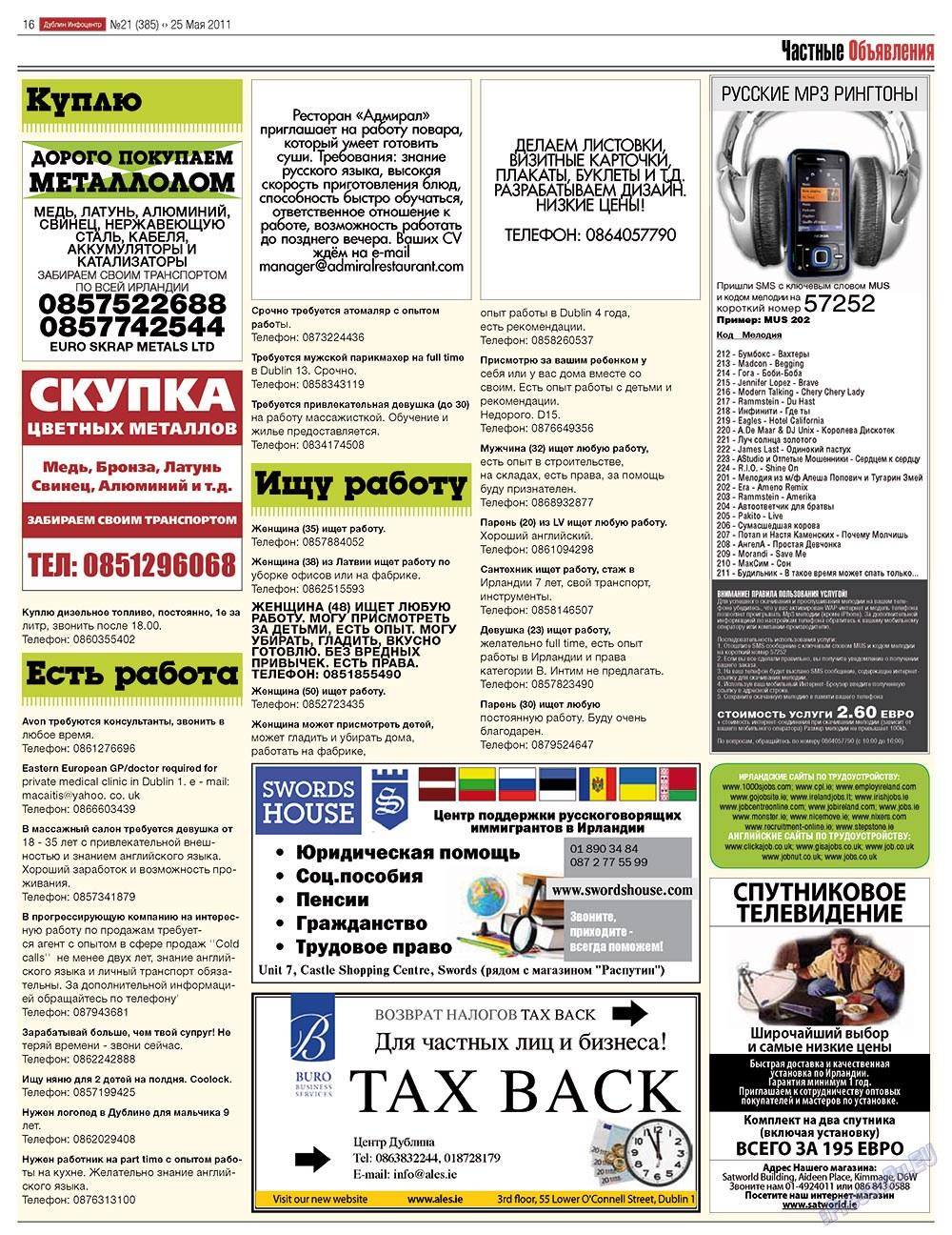 Дублин инфоцентр (газета). 2011 год, номер 21, стр. 16