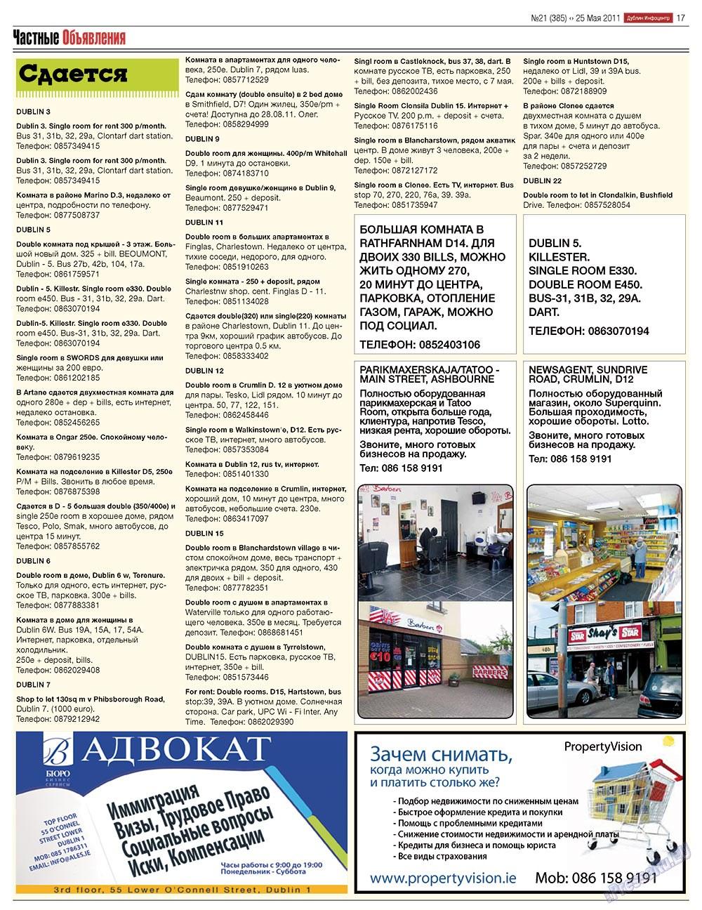 Дублин инфоцентр (газета). 2011 год, номер 21, стр. 17