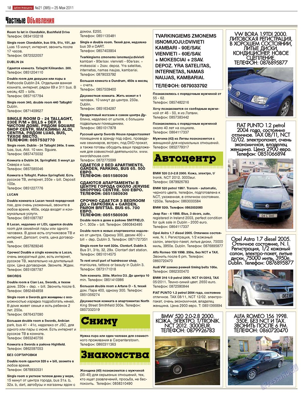 Дублин инфоцентр (газета). 2011 год, номер 21, стр. 18