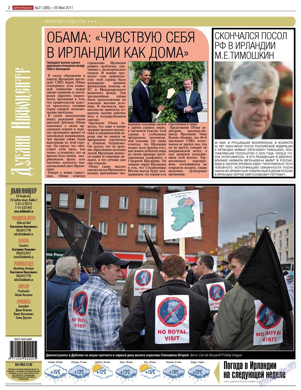 Дублин инфоцентр (газета). 2011 год, номер 21, стр. 2