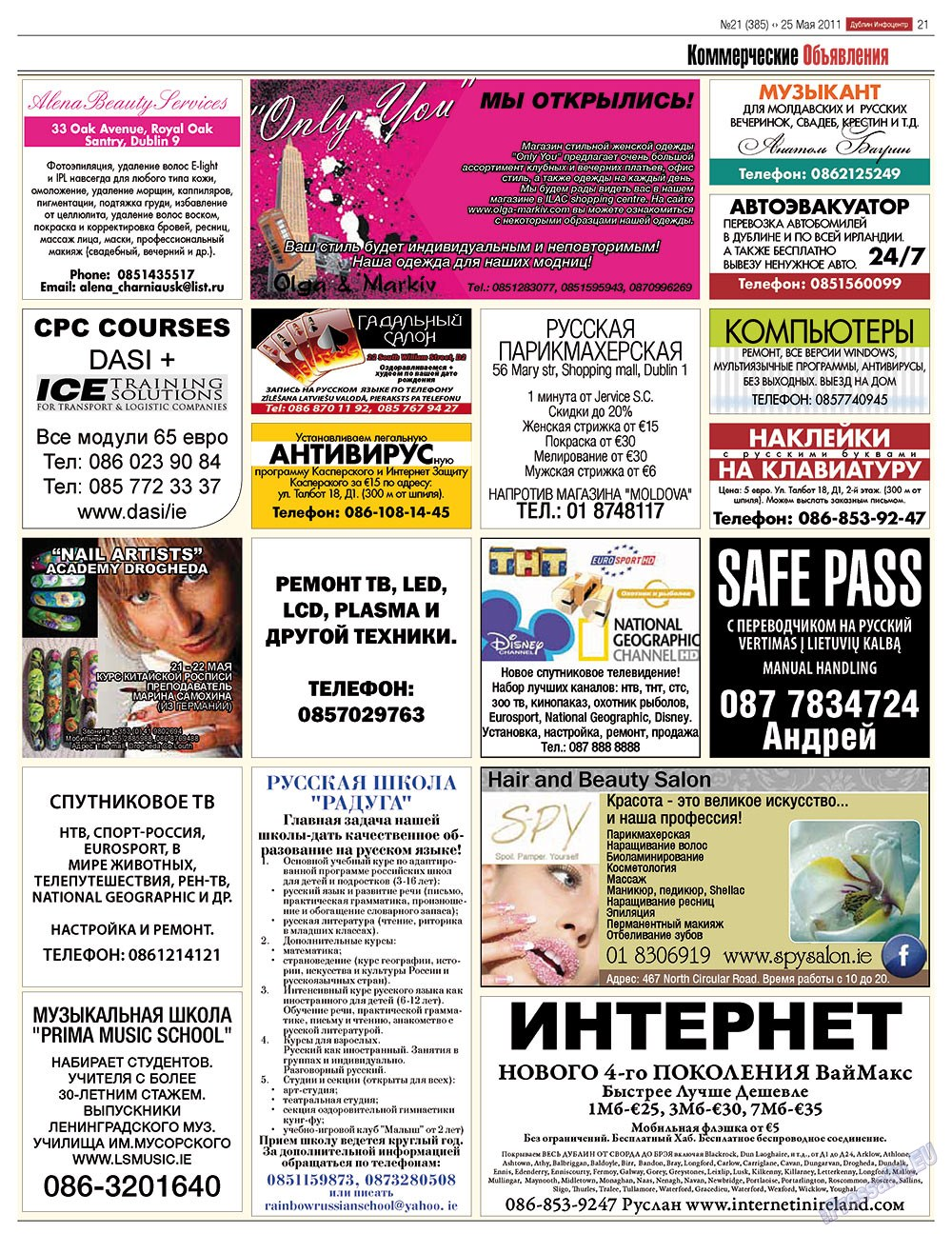 Дублин инфоцентр (газета). 2011 год, номер 21, стр. 21