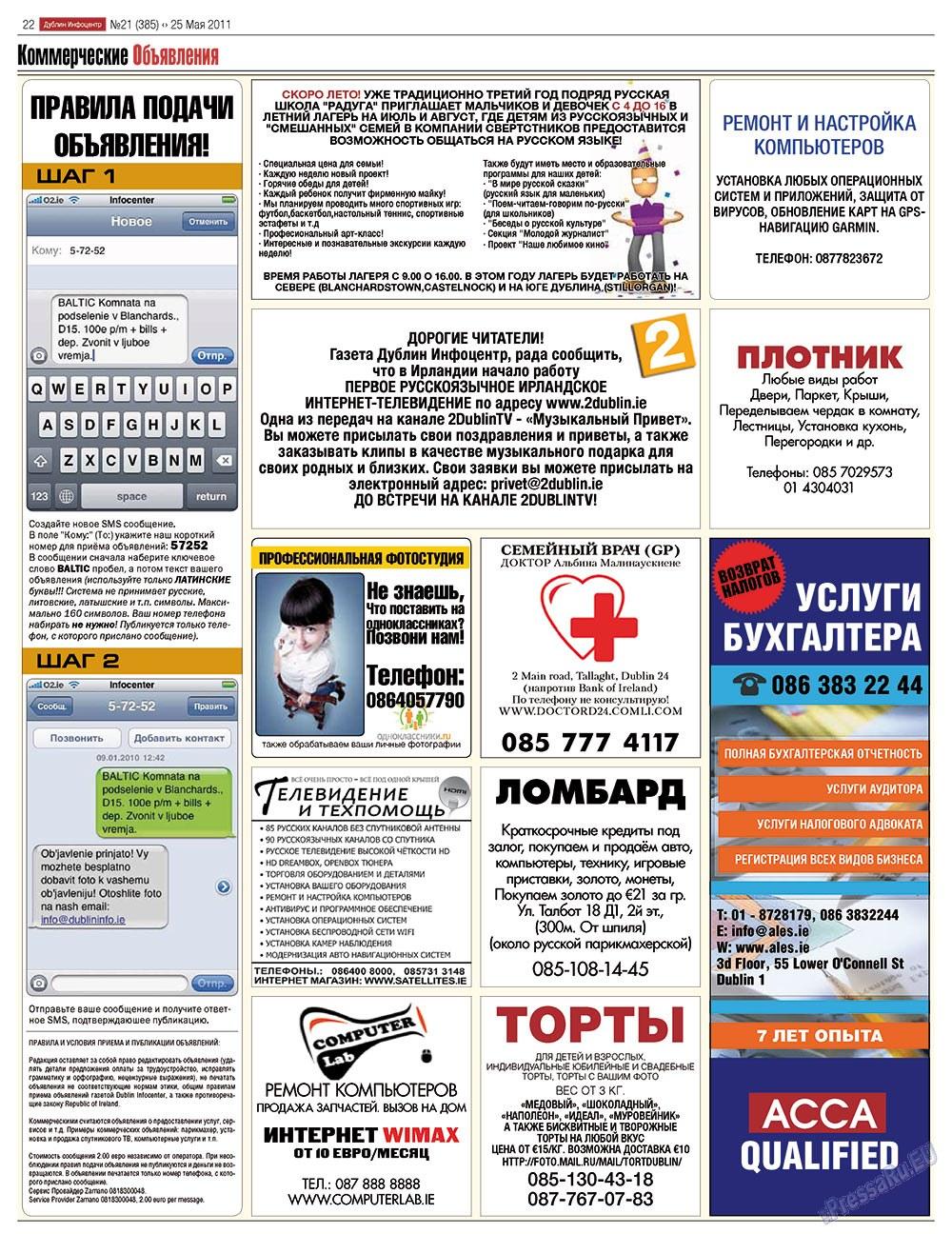Дублин инфоцентр (газета). 2011 год, номер 21, стр. 22