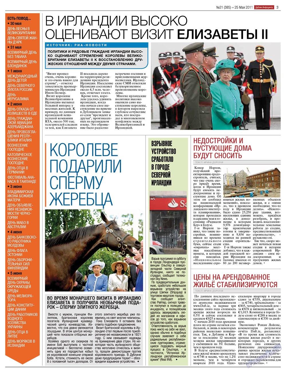 Дублин инфоцентр (газета). 2011 год, номер 21, стр. 3