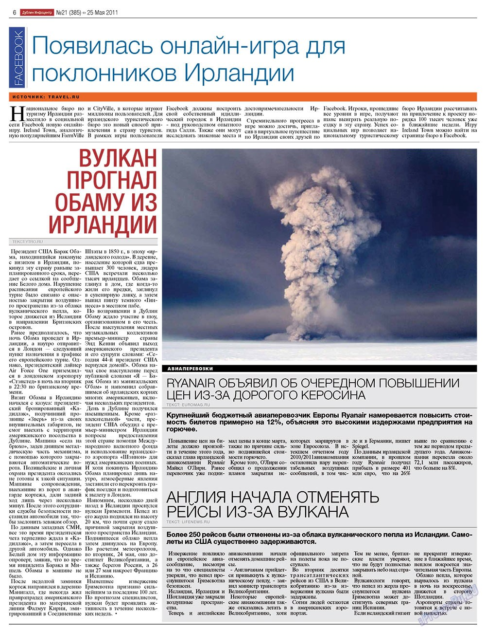 Дублин инфоцентр (газета). 2011 год, номер 21, стр. 6