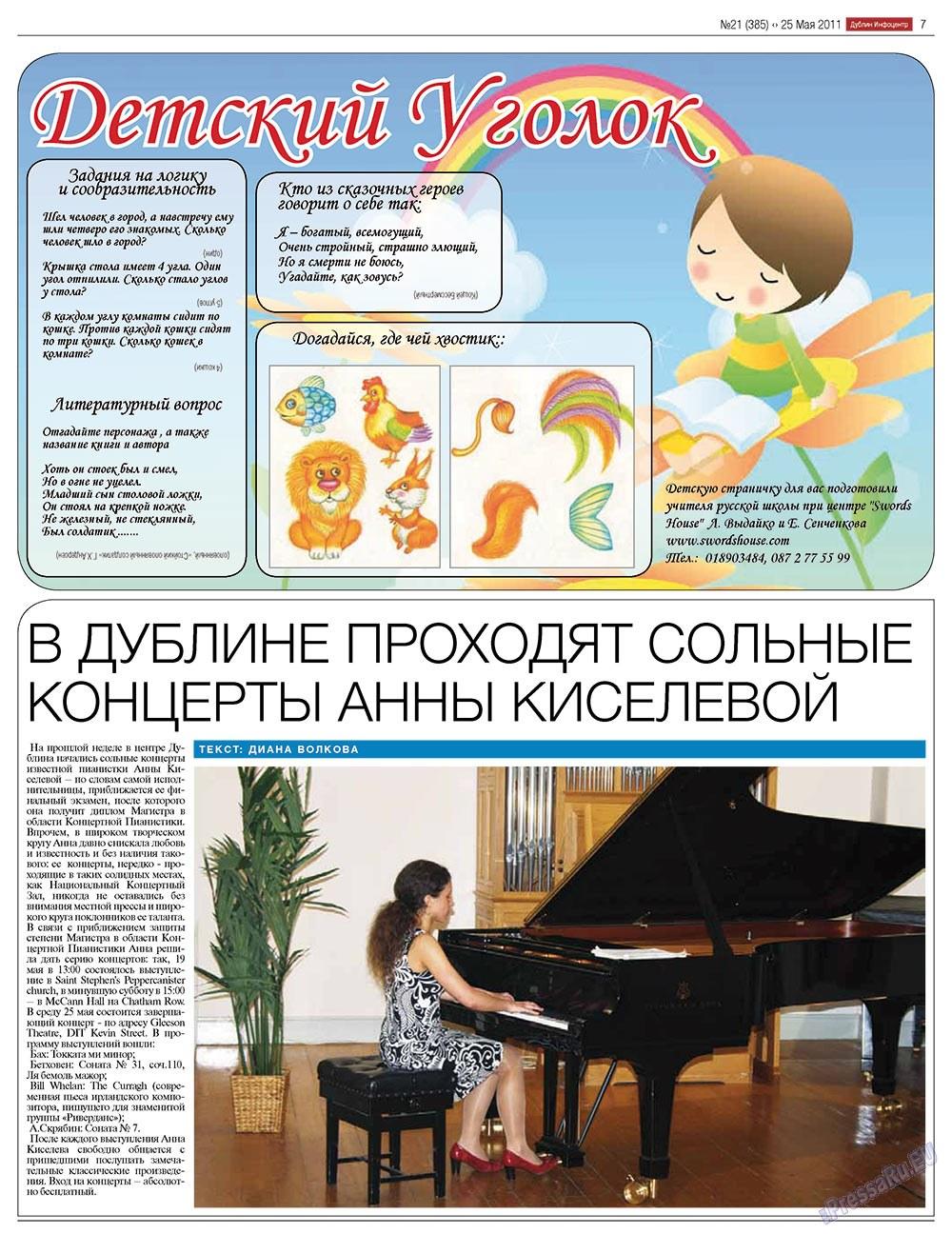 Дублин инфоцентр (газета). 2011 год, номер 21, стр. 7
