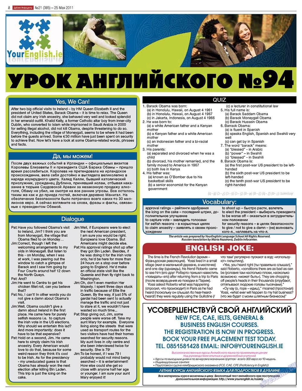 Дублин инфоцентр (газета). 2011 год, номер 21, стр. 8
