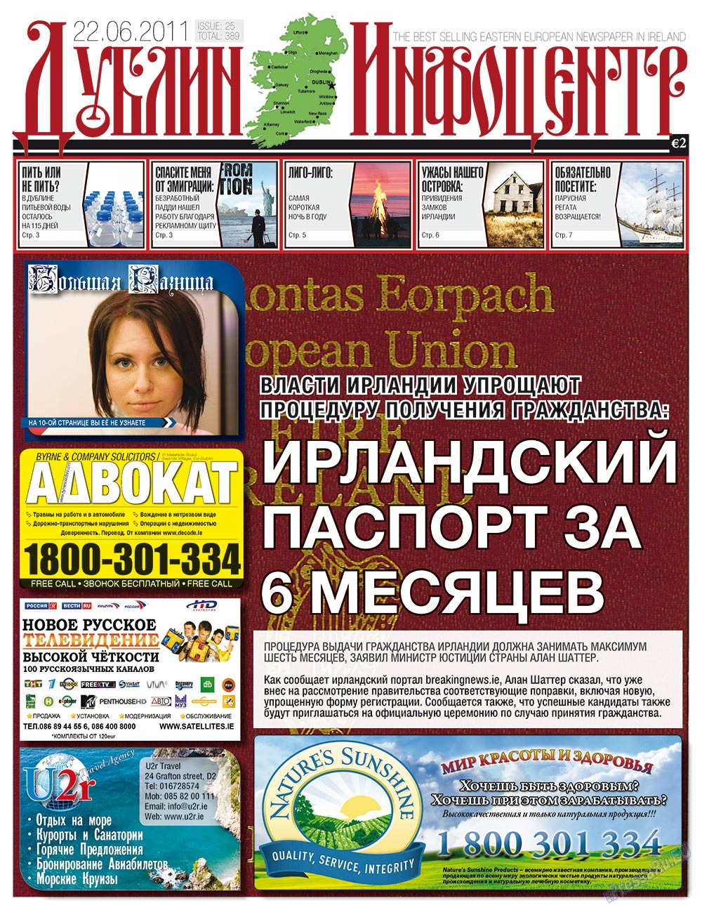 Дублин инфоцентр (газета). 2011 год, номер 25, стр. 1