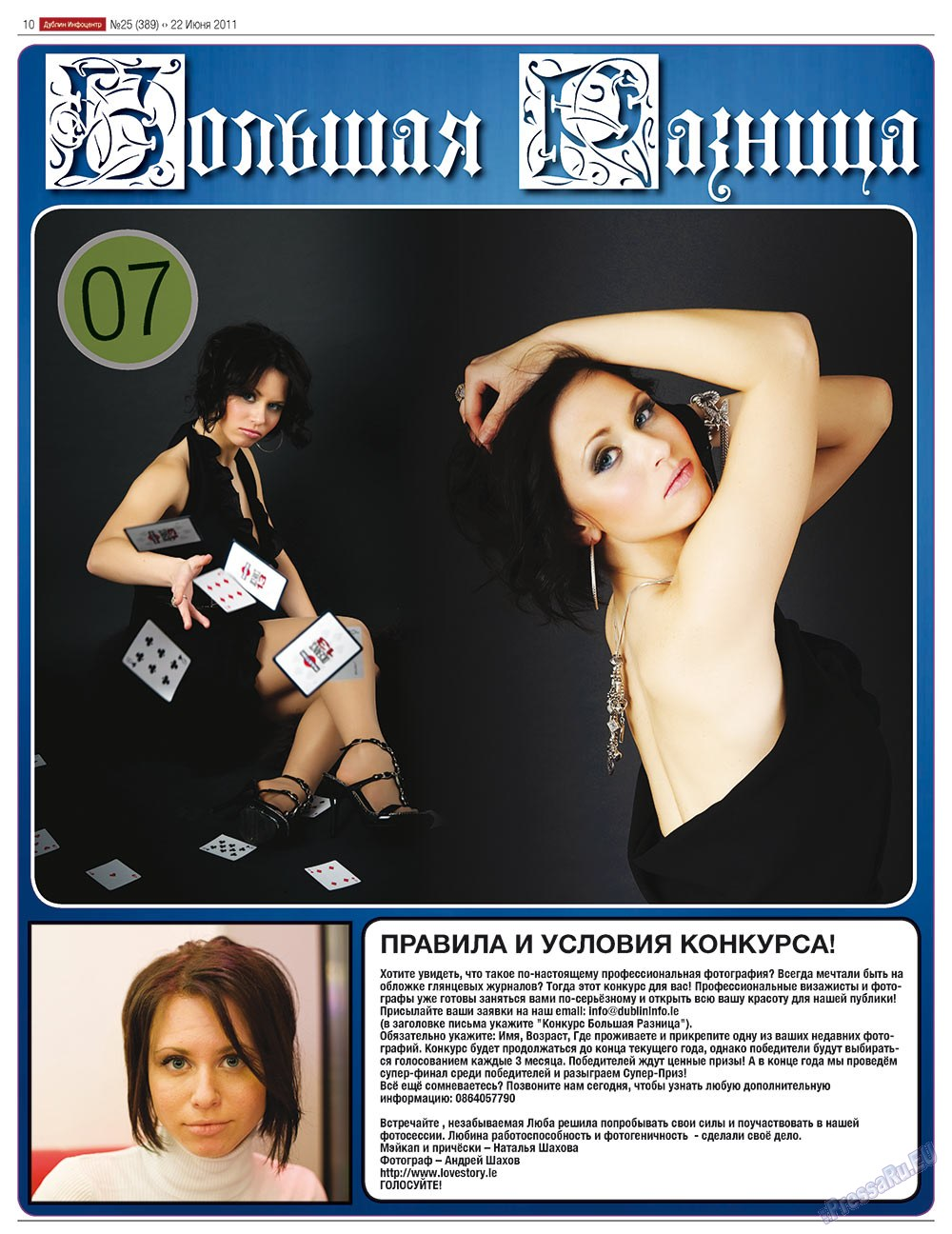 Дублин инфоцентр (газета). 2011 год, номер 25, стр. 10