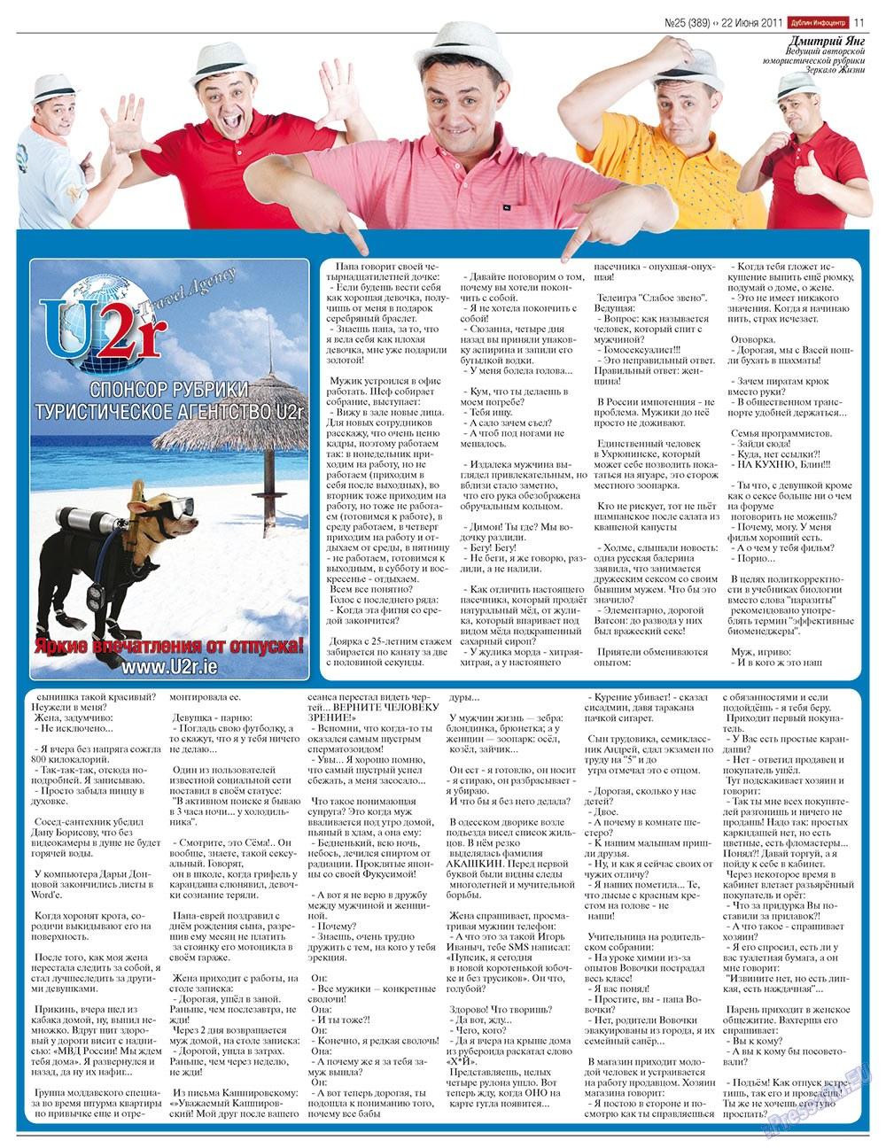 Дублин инфоцентр (газета). 2011 год, номер 25, стр. 11