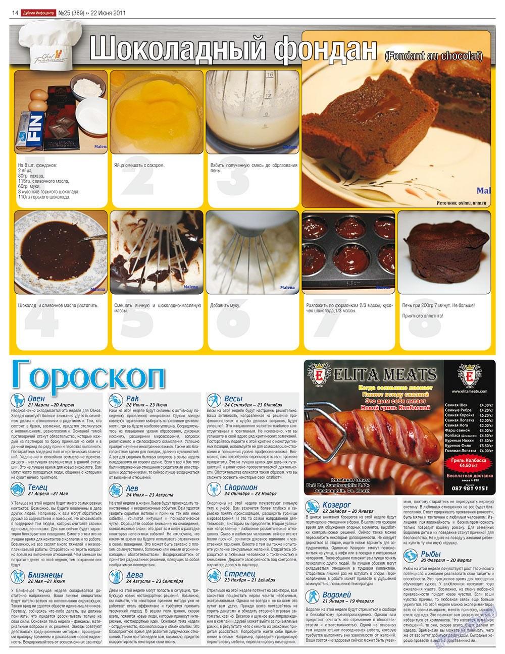 Дублин инфоцентр (газета). 2011 год, номер 25, стр. 14