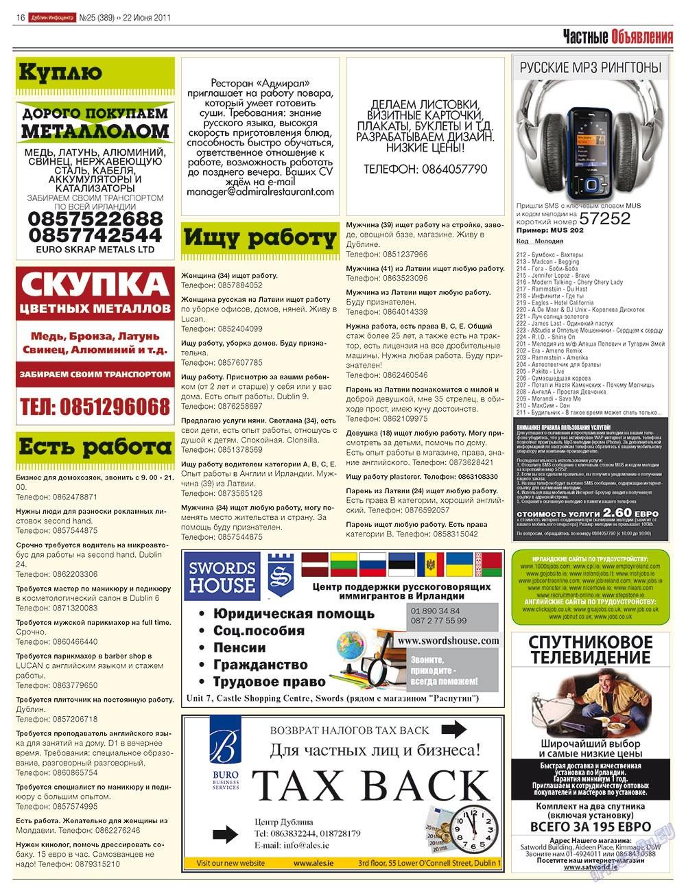 Дублин инфоцентр (газета). 2011 год, номер 25, стр. 16