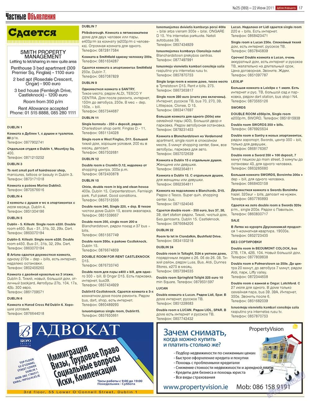 Дублин инфоцентр (газета). 2011 год, номер 25, стр. 17