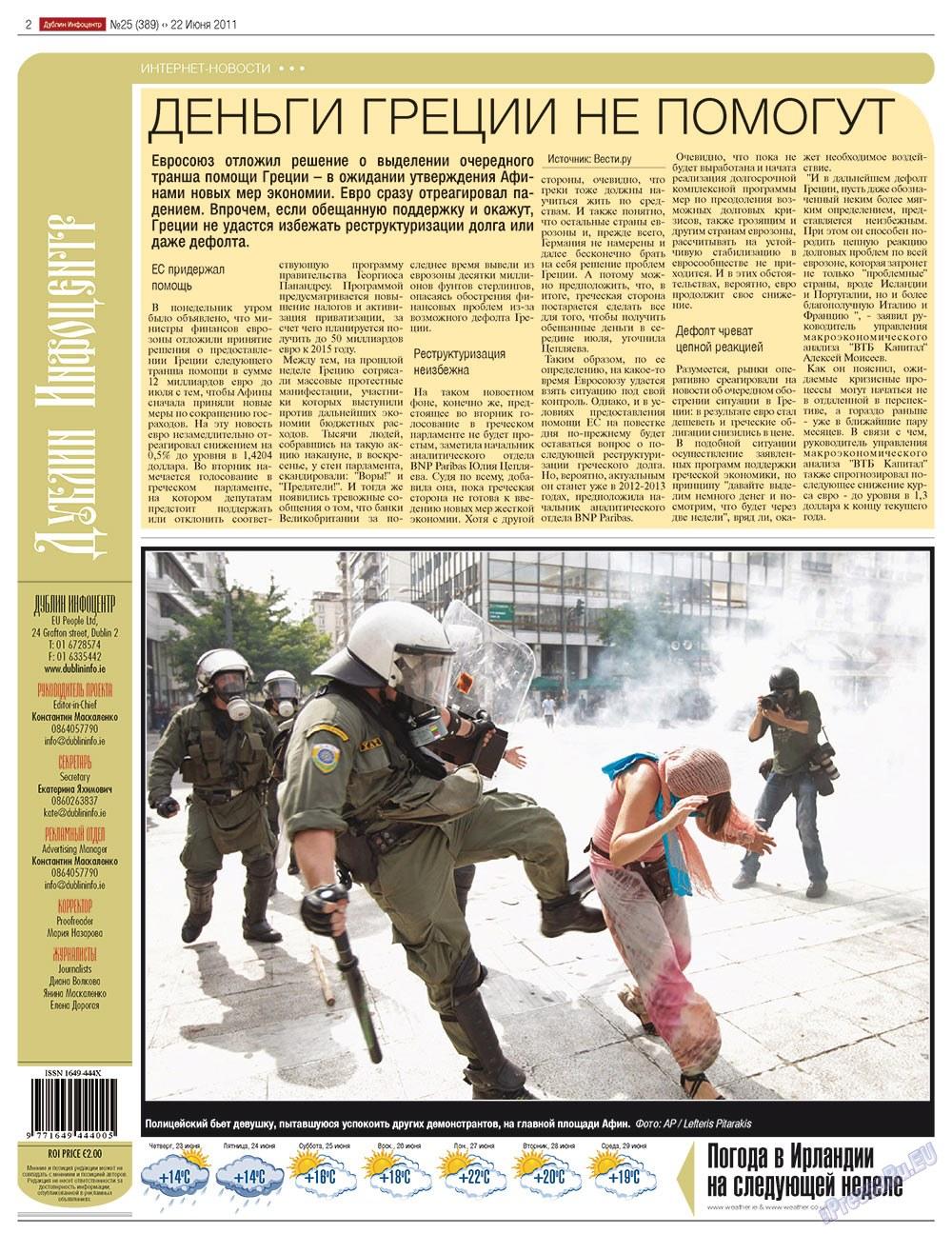 Дублин инфоцентр (газета). 2011 год, номер 25, стр. 2