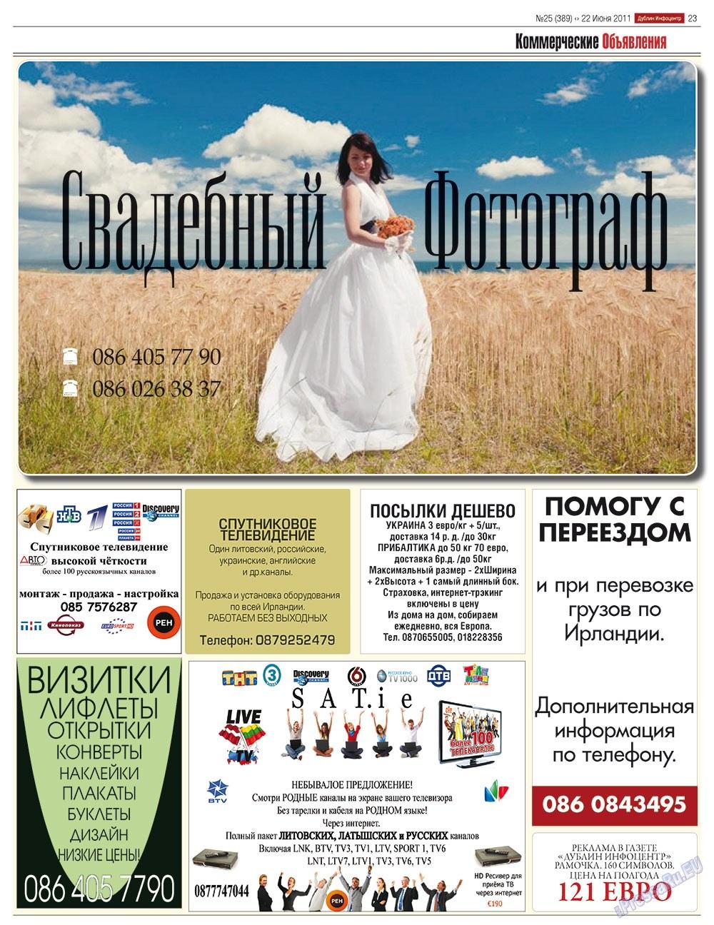 Дублин инфоцентр (газета). 2011 год, номер 25, стр. 23