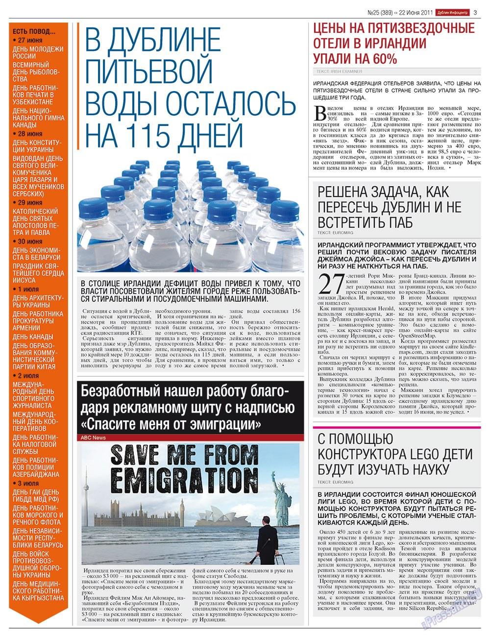 Дублин инфоцентр (газета). 2011 год, номер 25, стр. 3