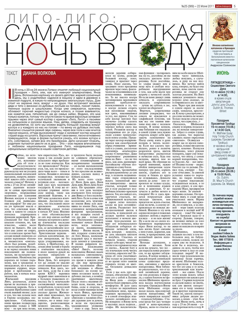 Дублин инфоцентр (газета). 2011 год, номер 25, стр. 5