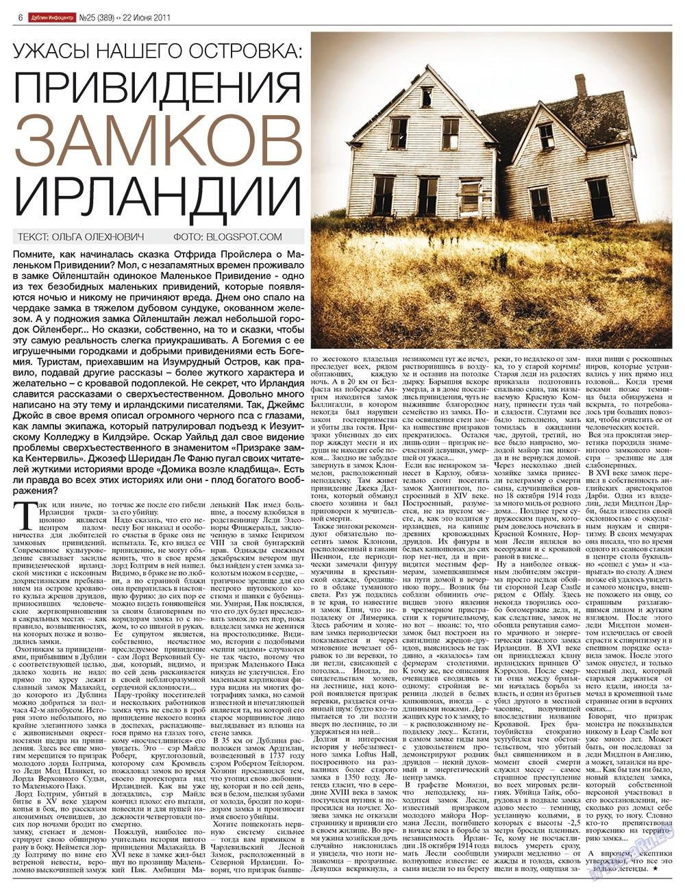Дублин инфоцентр (газета). 2011 год, номер 25, стр. 6