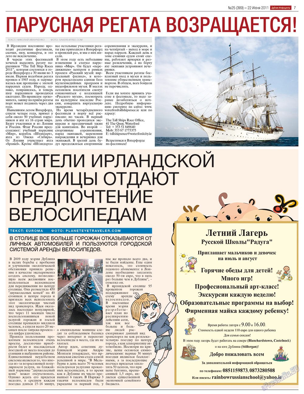 Дублин инфоцентр (газета). 2011 год, номер 25, стр. 7