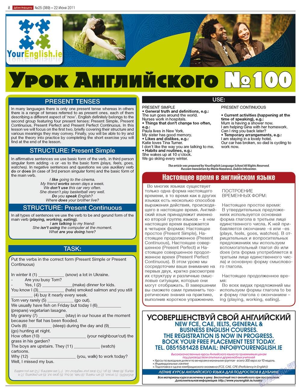 Дублин инфоцентр (газета). 2011 год, номер 25, стр. 8