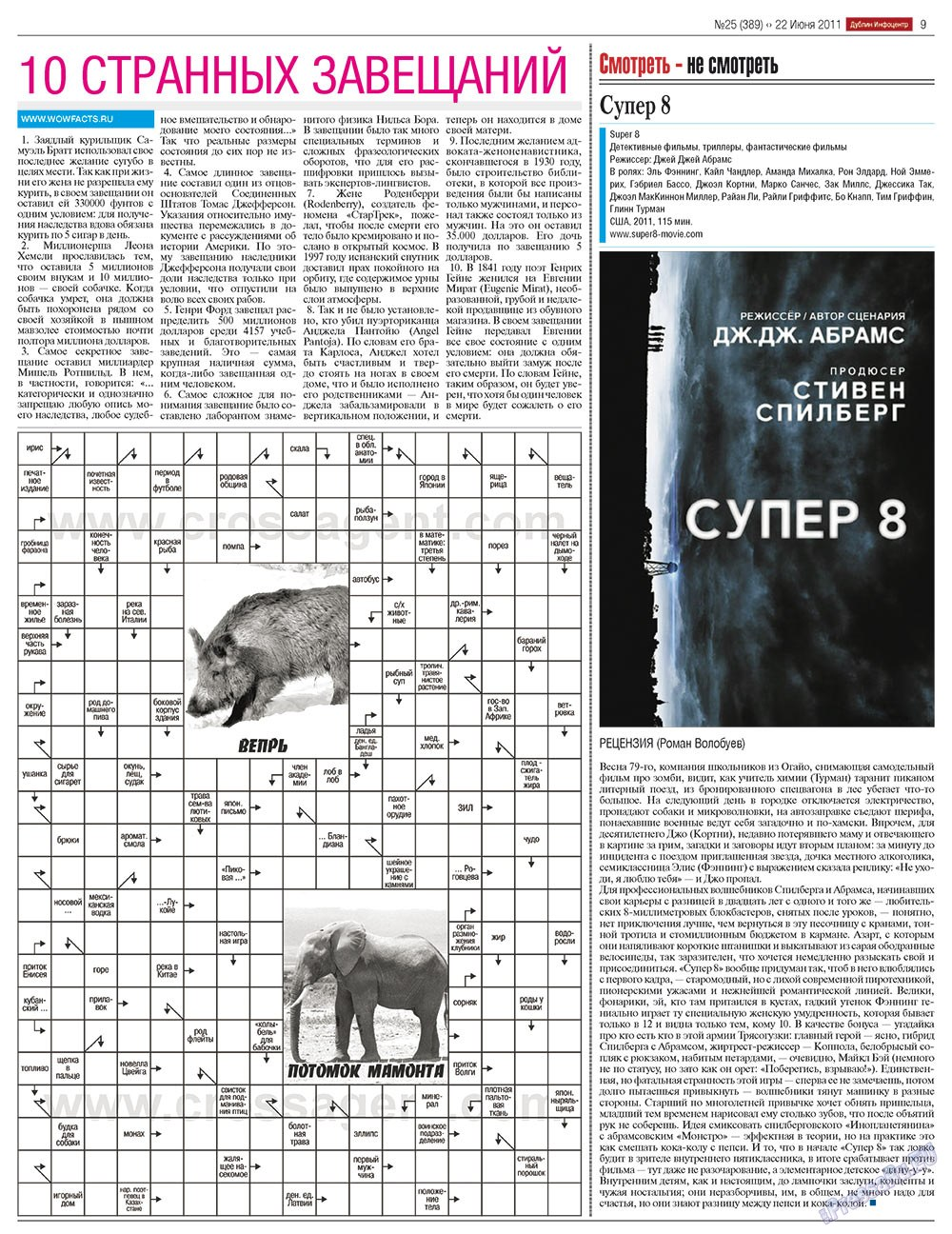 Дублин инфоцентр (газета). 2011 год, номер 25, стр. 9