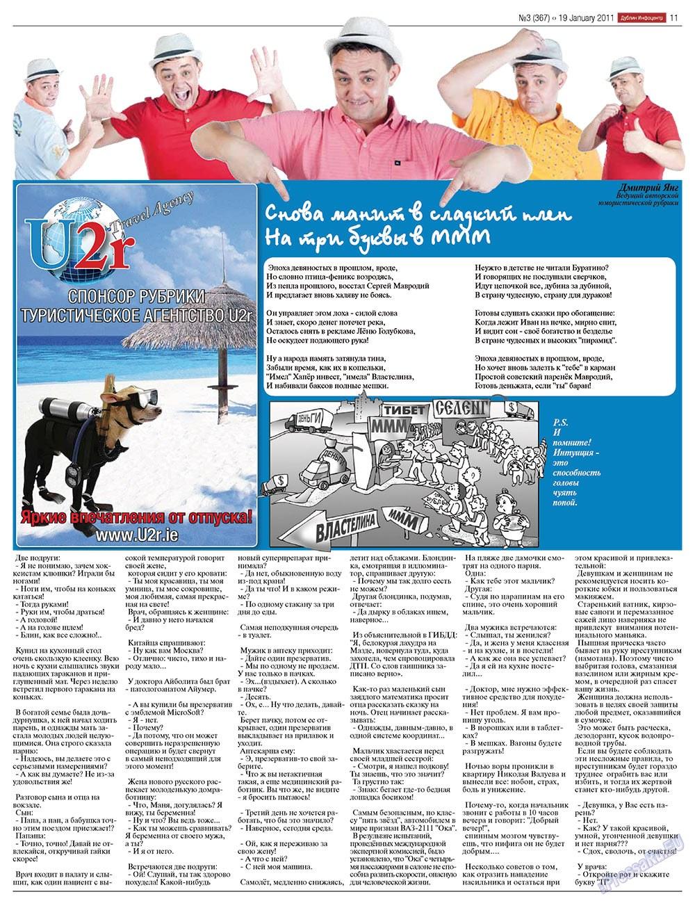 Дублин инфоцентр (газета). 2011 год, номер 3, стр. 11
