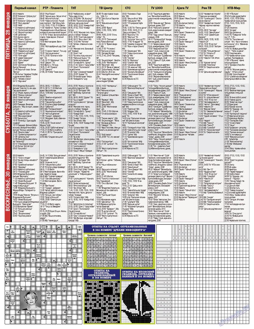 Дублин инфоцентр (газета). 2011 год, номер 3, стр. 13