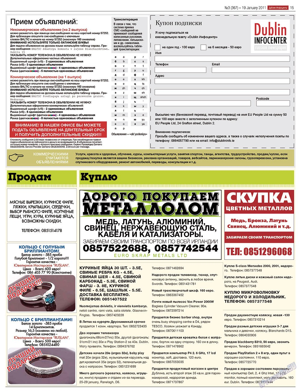 Дублин инфоцентр (газета). 2011 год, номер 3, стр. 15