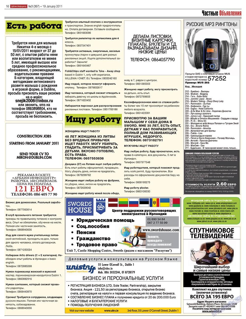 Дублин инфоцентр (газета). 2011 год, номер 3, стр. 16
