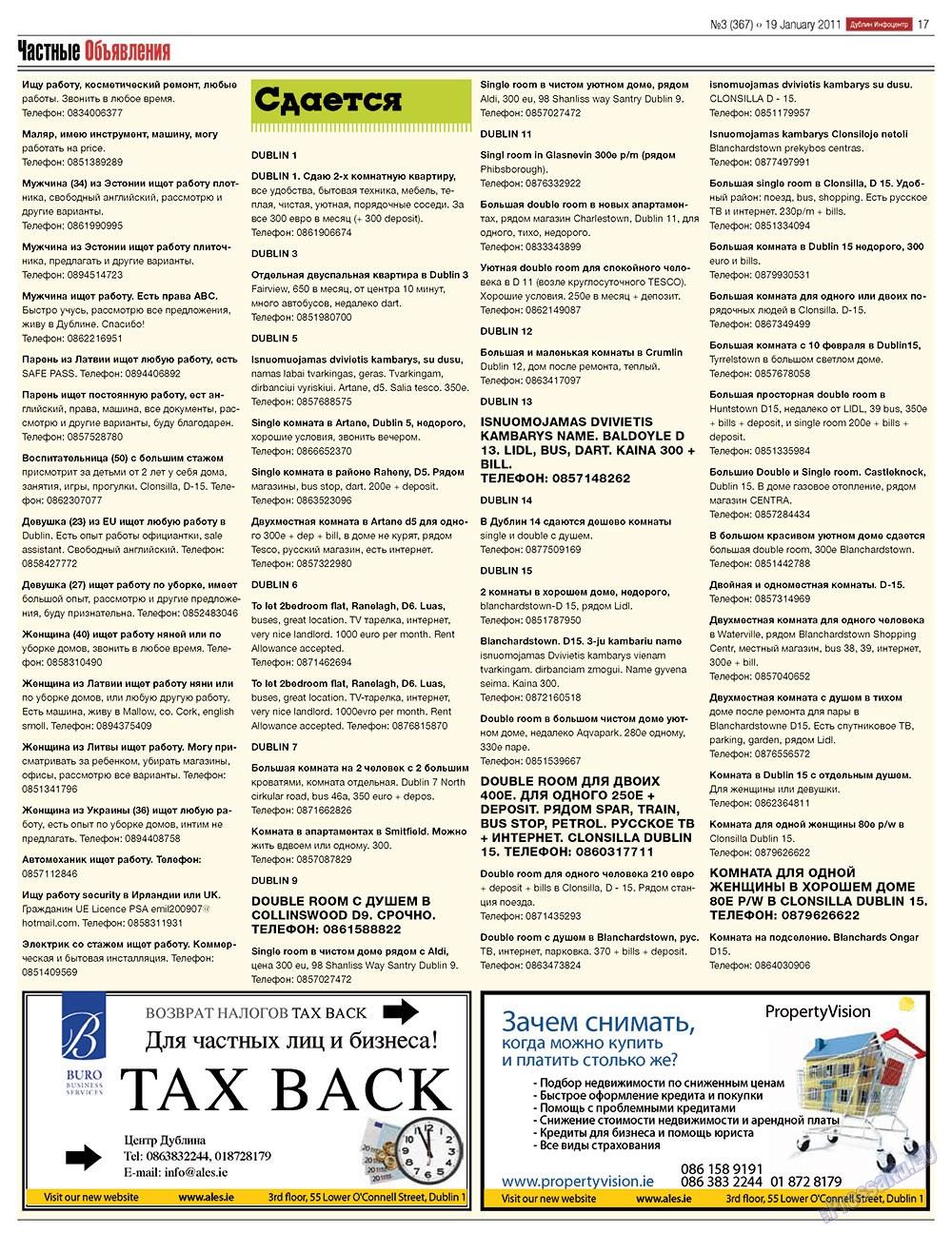 Дублин инфоцентр (газета). 2011 год, номер 3, стр. 17
