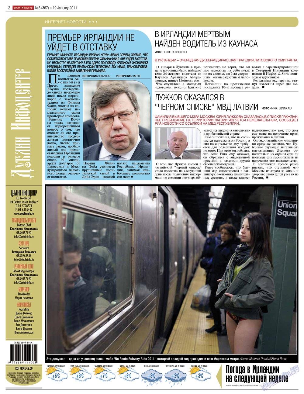 Дублин инфоцентр (газета). 2011 год, номер 3, стр. 2