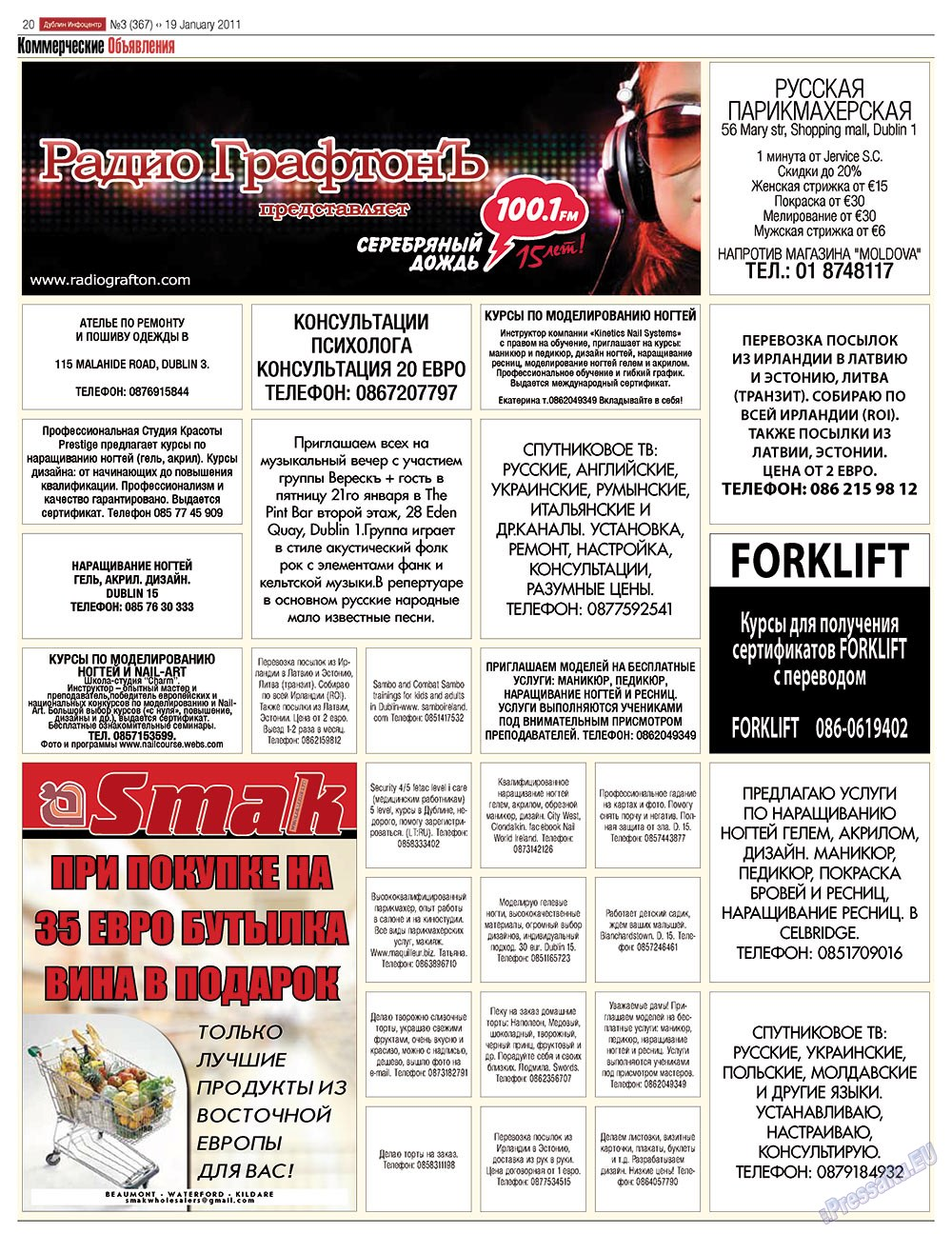 Дублин инфоцентр (газета). 2011 год, номер 3, стр. 20