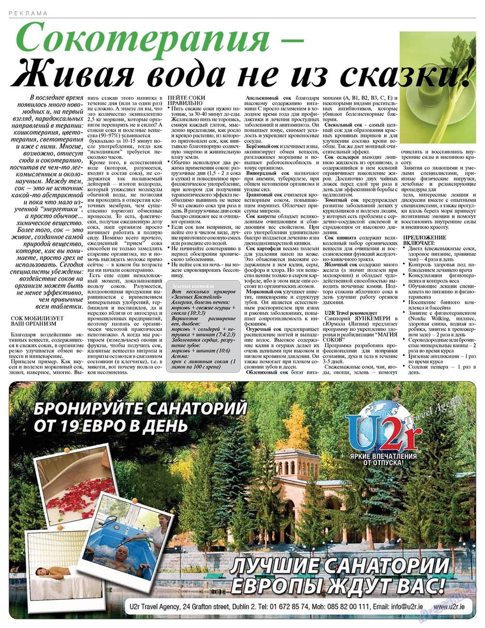Дублин инфоцентр (газета). 2011 год, номер 3, стр. 4
