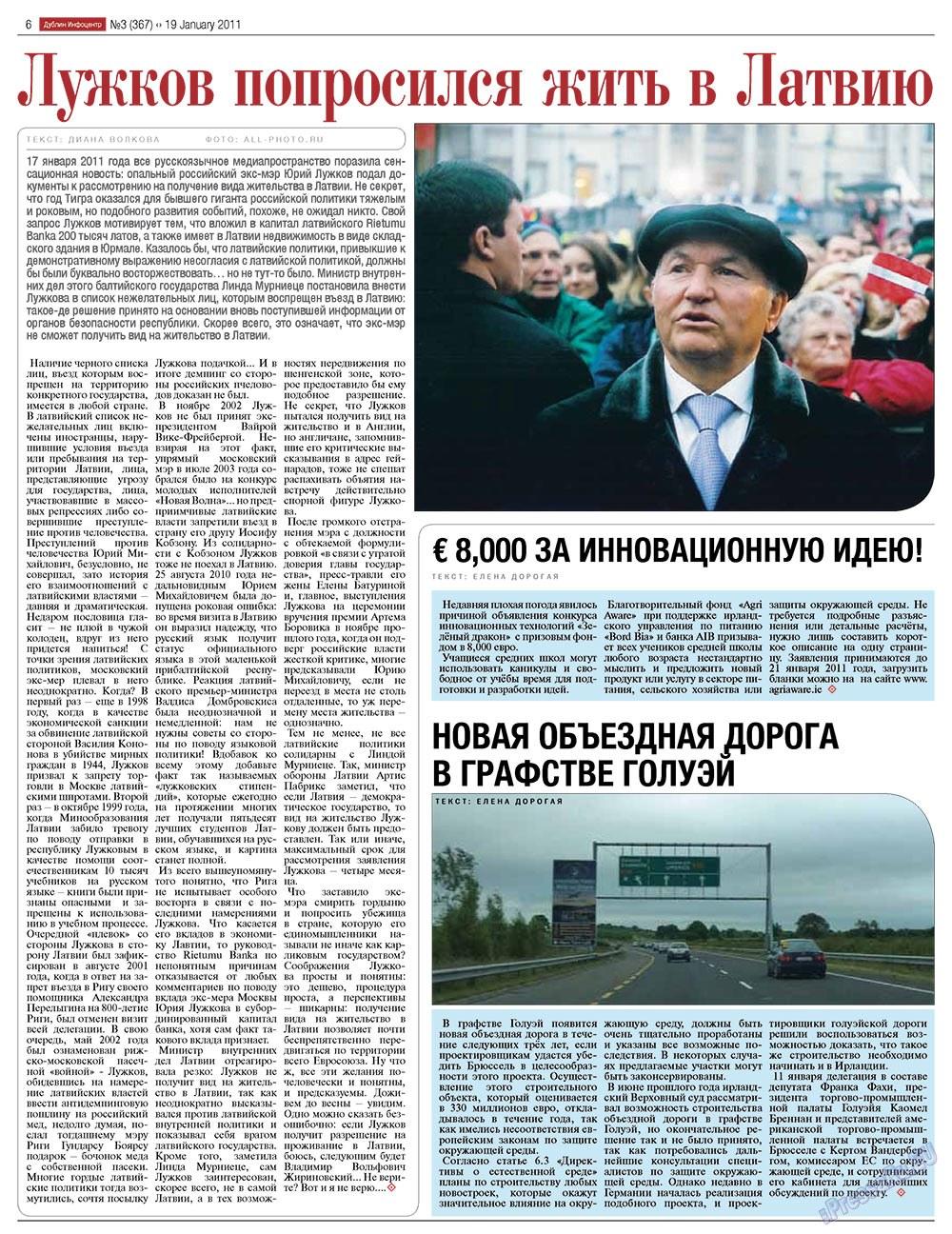 Дублин инфоцентр (газета). 2011 год, номер 3, стр. 6