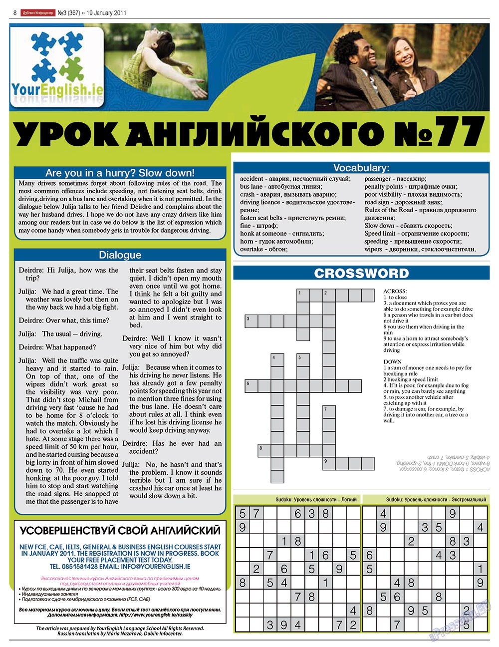 Дублин инфоцентр (газета). 2011 год, номер 3, стр. 8