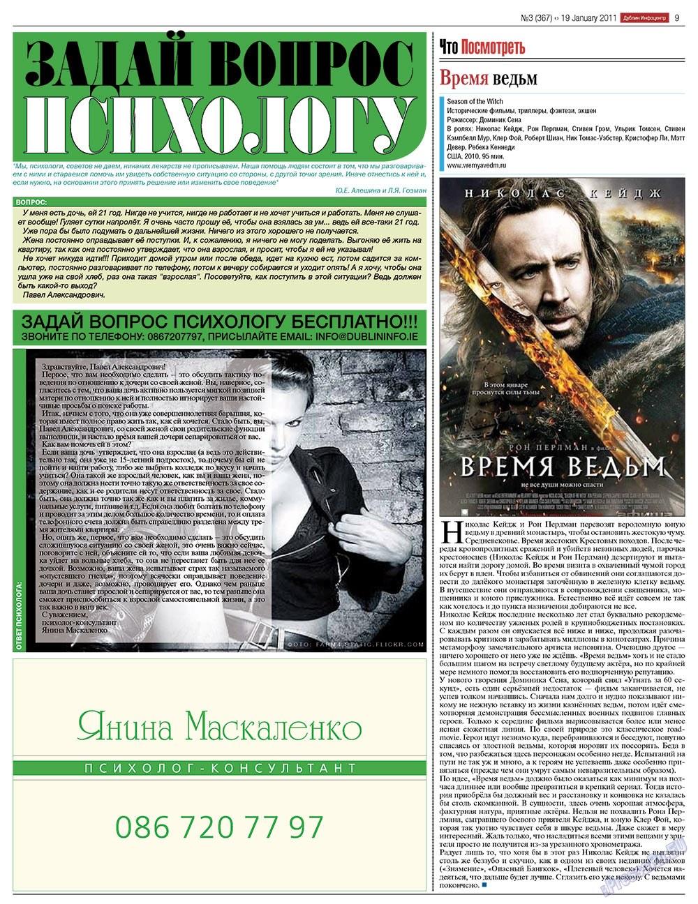Дублин инфоцентр (газета). 2011 год, номер 3, стр. 9