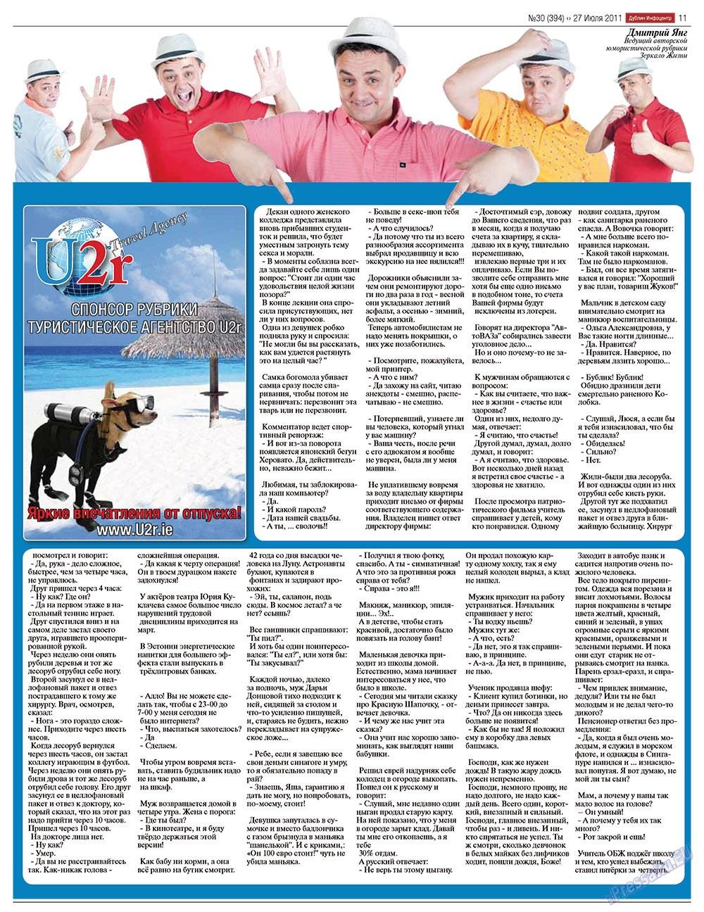 Дублин инфоцентр (газета). 2011 год, номер 30, стр. 11