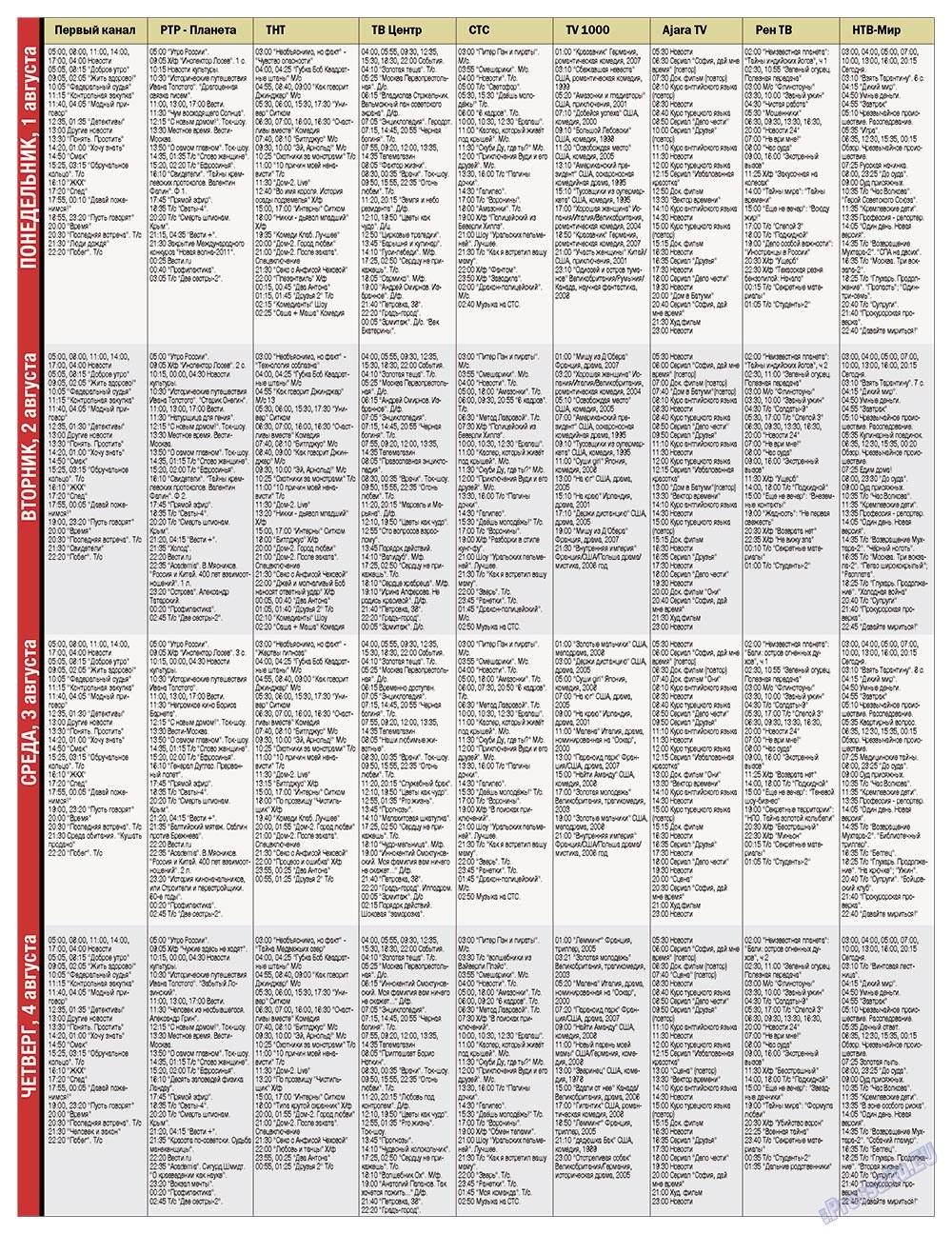 Дублин инфоцентр (газета). 2011 год, номер 30, стр. 12