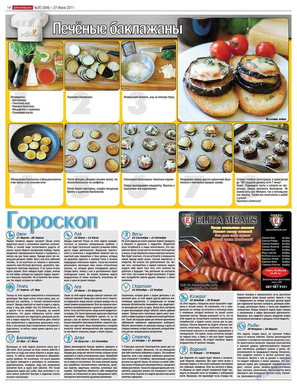 Дублин инфоцентр (газета). 2011 год, номер 30, стр. 14