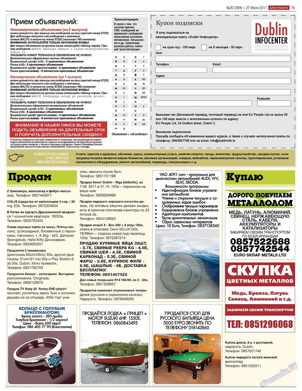 Дублин инфоцентр (газета). 2011 год, номер 30, стр. 15