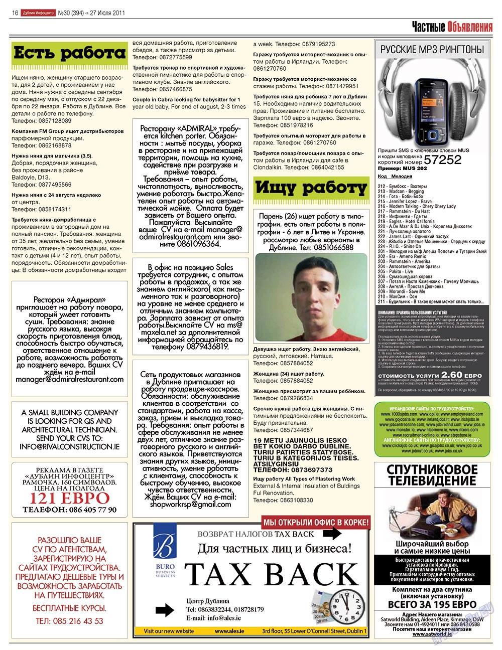 Дублин инфоцентр (газета). 2011 год, номер 30, стр. 16