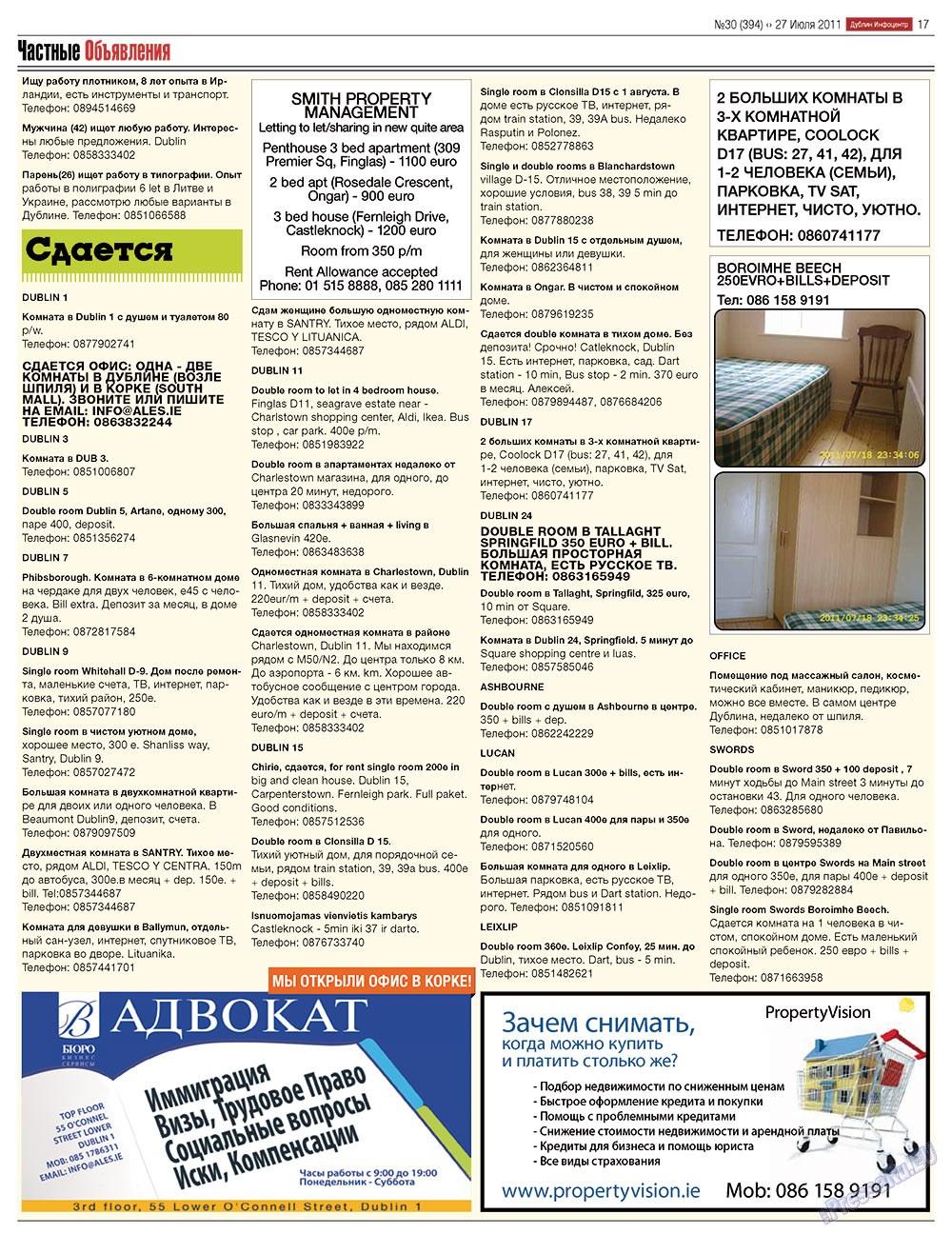Дублин инфоцентр (газета). 2011 год, номер 30, стр. 17