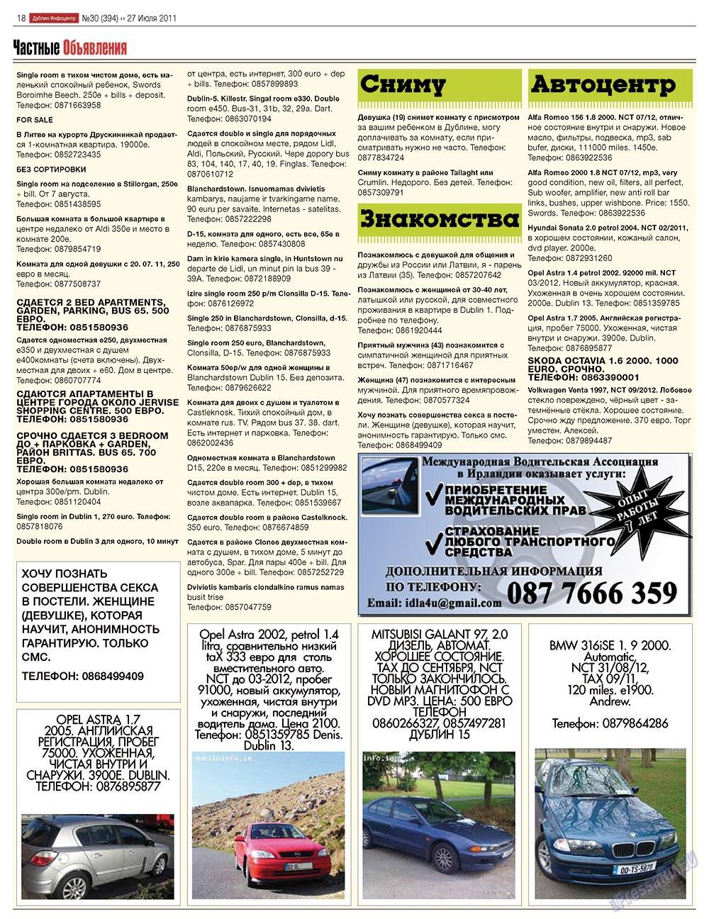 Дублин инфоцентр (газета). 2011 год, номер 30, стр. 18